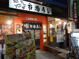 近江町市場寿し 本店