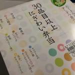 京都駅 駅弁 30品目以上にぎわい弁当