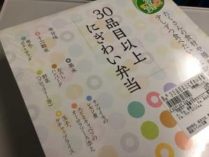 京都駅駅弁30品目以上にぎわい弁当