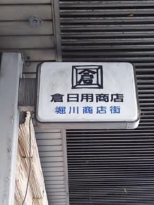 倉日用商店